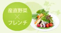 産直野菜とフレンチ