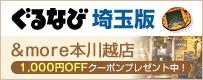 ぐるなび埼玉版 ページ