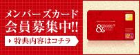 アンドモア本川越店のお得なメンバーズ特典!