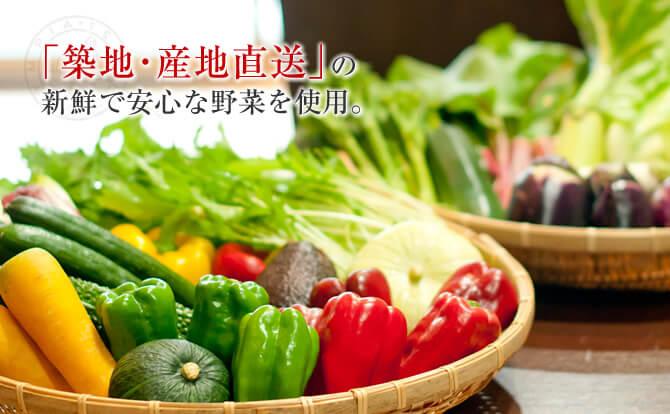 築地・産地直送の新鮮で安心な野菜を使用